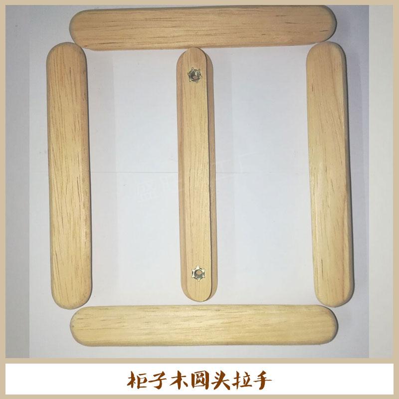 专业供应 柜子木圆头拉手手 衣柜木拉手 橱柜木拉 优质木拉手 柜子 木