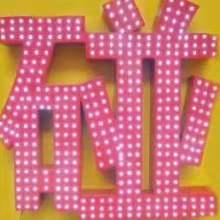 不锈钢发光字制作 精品不锈钢包边发光字树脂字 led亚克力发光字楼顶大字广告牌制作 欢迎来电定制图片