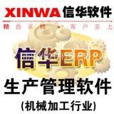 机械厂ERP生产管理软件免费试用,机械行业管理软件试用版