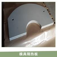 模具隔热板销售 耐高温 模具隔热板 玻璃纤维板 隔温材料环氧绝缘板 欢迎来电定制