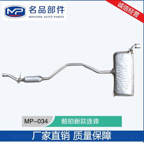 静音型排气管哪家好 静音型排气管生产厂家 MP-034三菱猎豹前