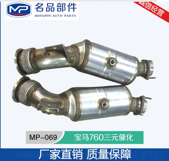 供应商江苏宝马760三元催化 09不锈钢汽车尾气净化器批发