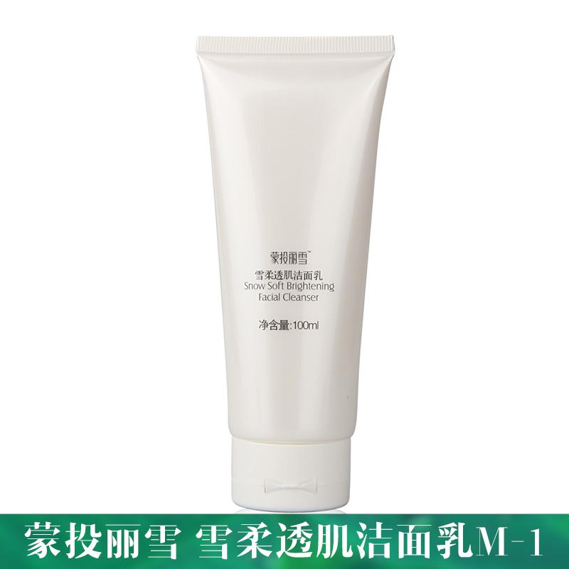 雪柔透肌洁面乳M-1 氨基酸洗面奶洁面膏 深层清洁控油保湿洁面乳 欢迎来电咨询