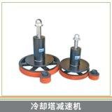 重庆冷却塔专用减速机生产厂家-批发-价格-报价