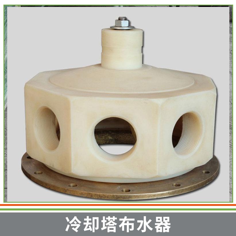 冷却塔布水器 冷却塔配件 铝合金布水器 冷却塔转头 布水器各种规格 厂家直销