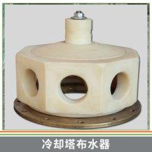 冷却塔布水器 冷却塔配件 铝合金布水器 冷却塔转头 布水器各种规格 厂家直销批发