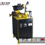 供应Q5圆锯片磨齿机
