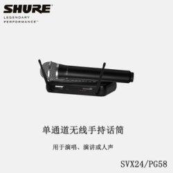 北京市Shure/舒爾 SVX24/P厂家