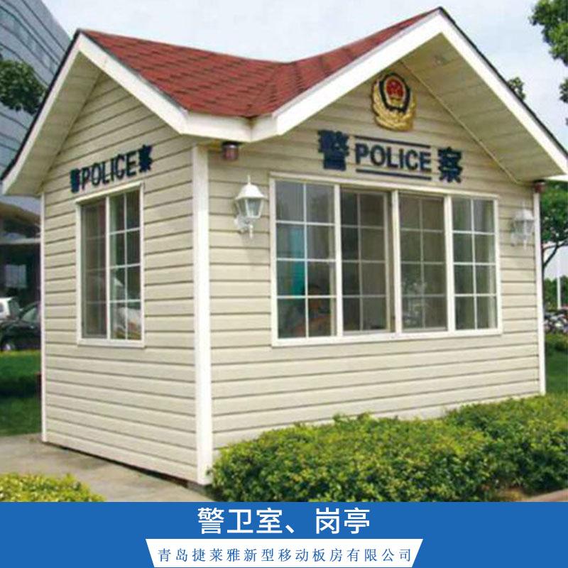 青岛警卫室、岗亭钢结构移动岗亭保安警卫岗亭活动板房制作