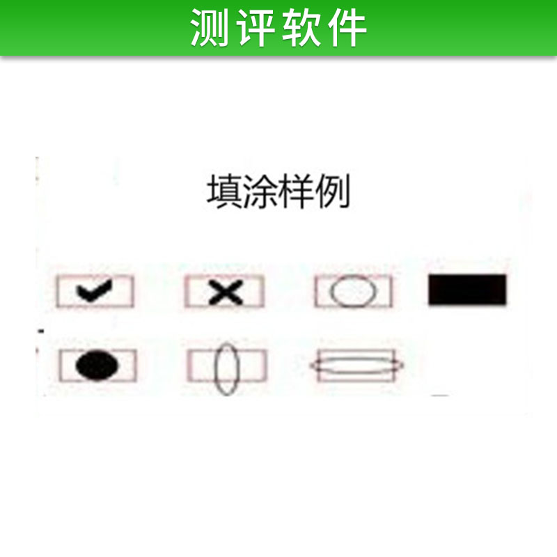 测评软件图片/测评软件样板图 (3)