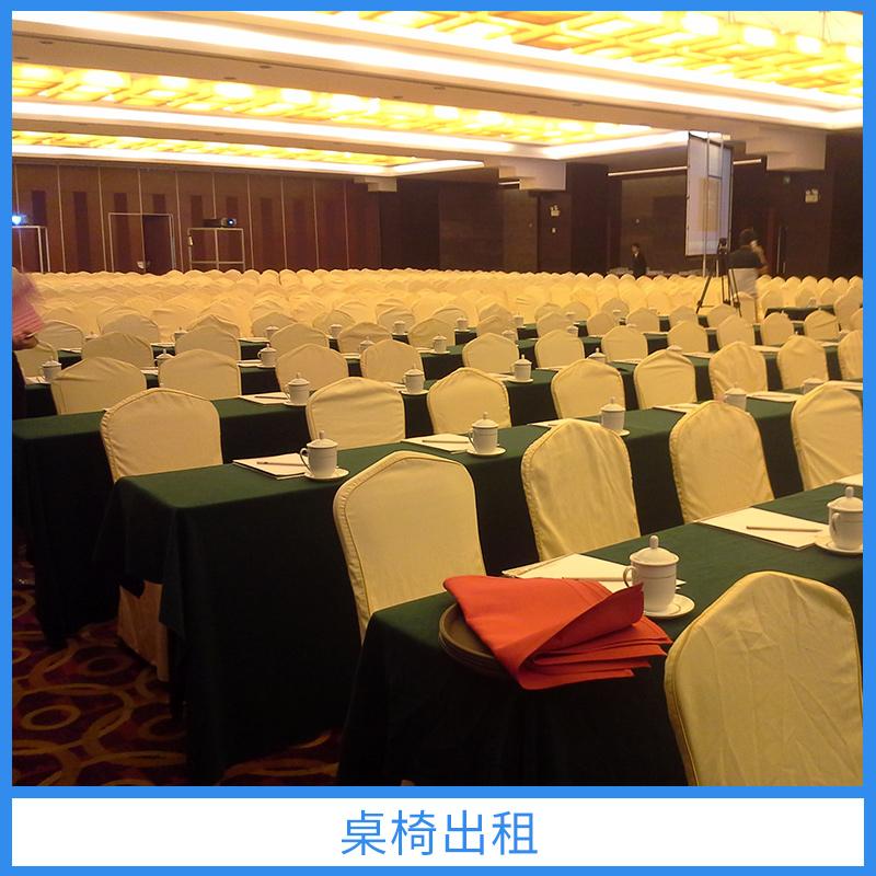 大型会议/展览/演出活动桌椅出租塑料椅展会桌椅活动物料器材租赁
