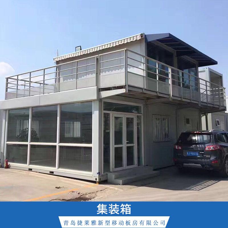 青岛住人集装箱式房箱体单元结构组合箱式房活动板房定做