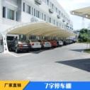 厂家直销 7字停车棚 工厂园区膜结构停车篷 汽车遮阳棚