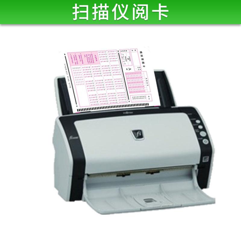 图像处理技术教育系统标准化阅卷机扫描仪阅卡阅卷精灵机读答题卡