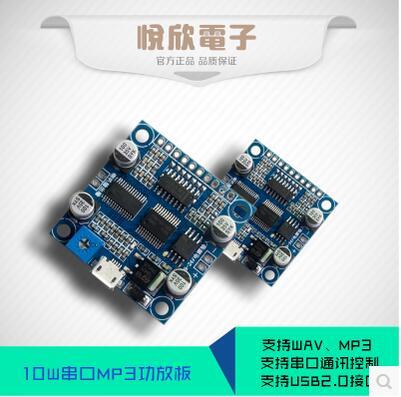 供应串口MP3语音15W语音功放板开关量低电平控制