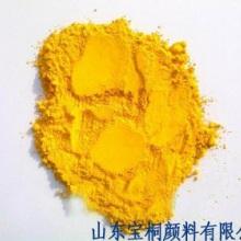 德州宝桐1129永固黄GR用于油墨塑料印花色浆