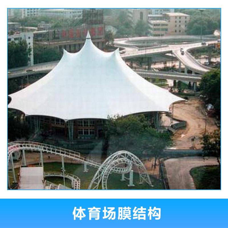 体育场膜结构 大型膜结构体育设施 张拉膜体育场顶篷 膜结构体育看台