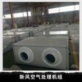 厂家热销组合式全热交换器 热回收空气处理机组 新风空气处理机组