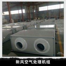 廠家熱銷組合式全熱交換器 熱回收空氣處理機組 新風空氣處理機組批發