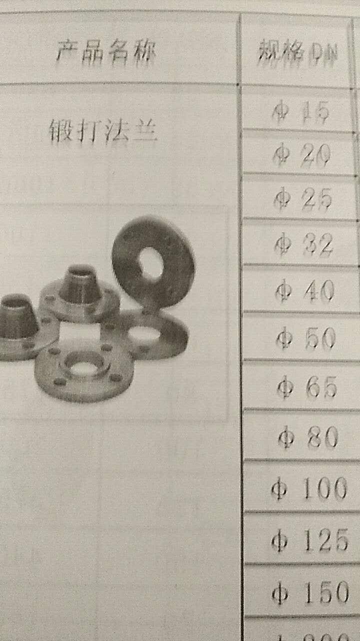 昌邑市锻打法兰销售   昌邑市车床系列配件供应