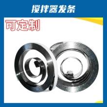 不锈钢线热处理搅拌器发条拉伸涡卷弹簧非标发条弹簧厂家直销