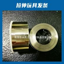 深圳永亮五金塑胶制品拉伸玩具发条玩具板弹簧涡卷弹簧发条厂家直销