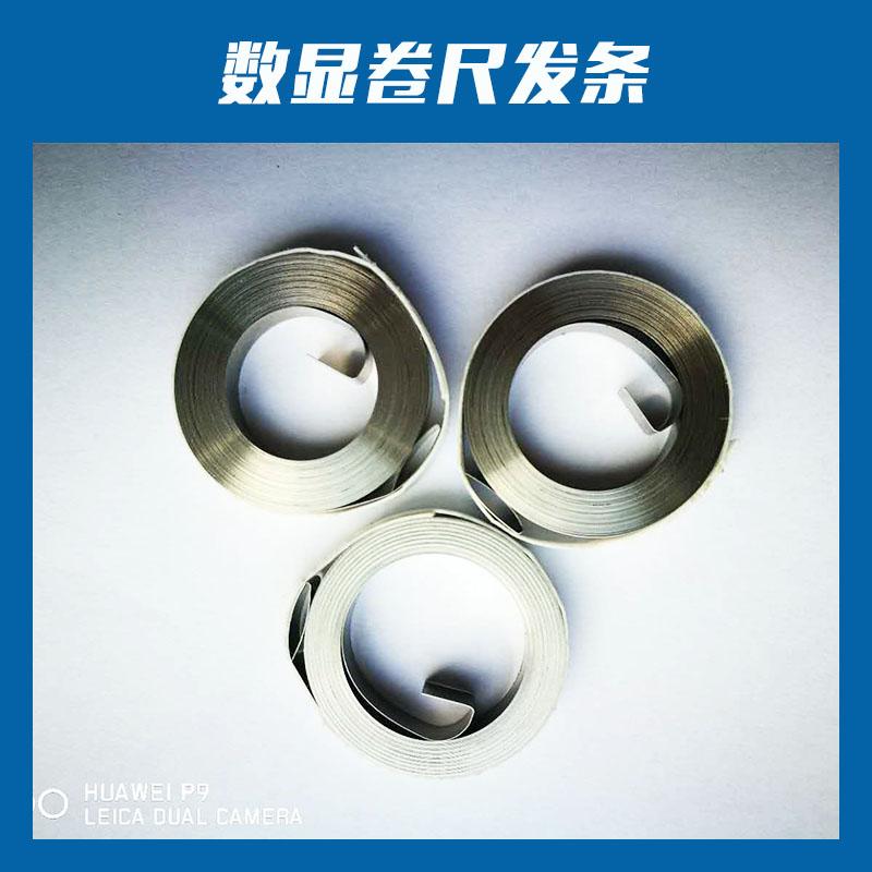 深圳永亮数显卷尺发条卷尺涡卷拉伸发条弹簧不锈钢线发条厂家定制