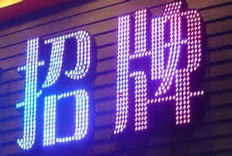 LED发光字图片