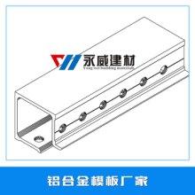 铝合金模板厂家  铝合金模板系统 超硬铝板 模具铝板 建筑墙体铝模板 厂家直销