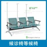 候诊椅等候椅 连排等候椅 医院候诊椅 输液点滴椅 门诊输液椅 点滴三人排椅 欢迎来电定制