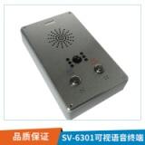 SV-6301可视语音终端紧急一键求助可视化语音对讲终端机