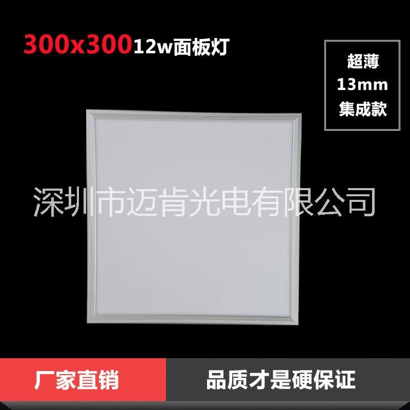 300x300mm 12w面板灯集成高亮超薄300300LED平板灯