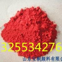 永固红F5RK 颜料红170塑料、橡胶用颜色鲜艳