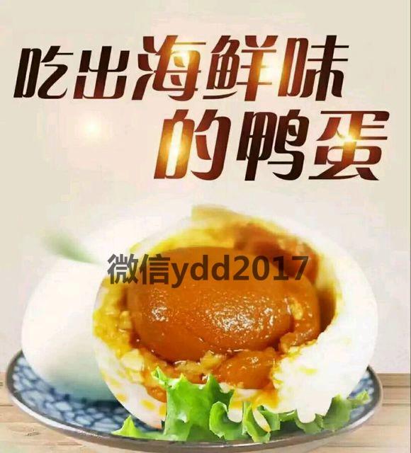 广西北部湾烤海鸭蛋批发 多油即食烤熟咸鸭蛋 红树林海鸭蛋 北部湾海