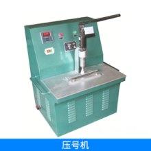 厂家直销 MYYHJ型电缆压号机 全自动控温电缆压号机 质量保证批发