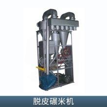 广东 脱皮碾米机 稻谷配套设备 三相电去皮碾米机  品质保障图片