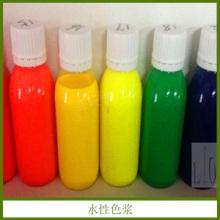 水性色浆销售 油性 聚氨酯 树脂 色膏品种齐全 水性环保色浆 颜色多样 欢迎来电咨询批发