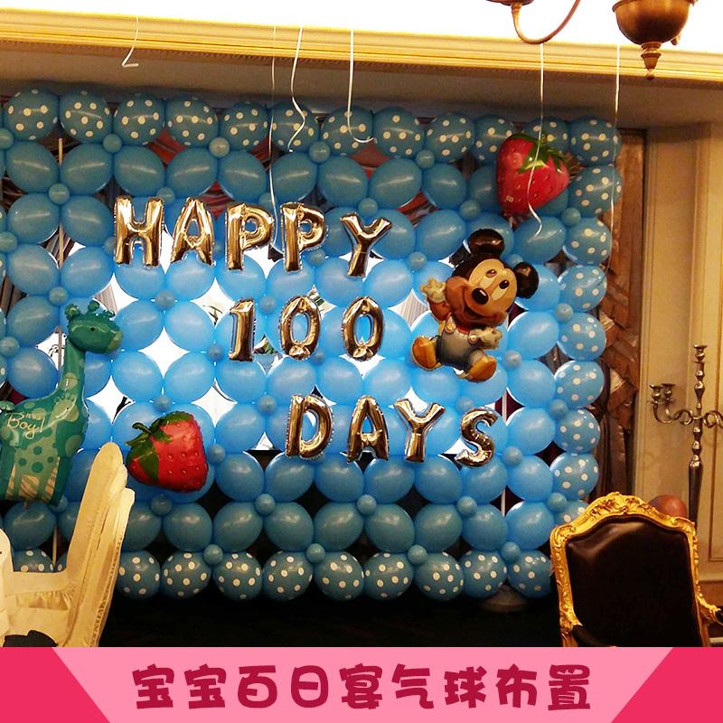 宝宝百日宴气球布置 宝宝宴气球 百日宴装饰 周岁宴布置 气球布置