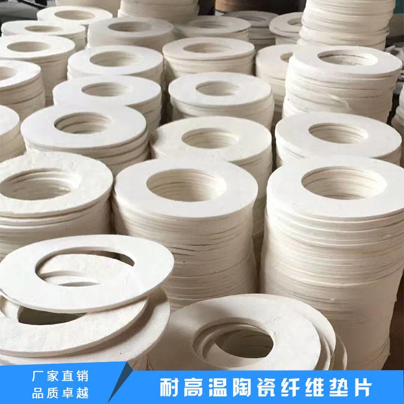 复合密封件耐高温陶瓷纤维垫片耐火隔热陶瓷密封垫片可定制加工