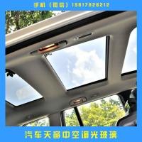汽车天窗中空调光玻璃PDLC液晶技术夹层结构智能电控调光玻璃