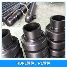 厂家直销 HDPE管件、PE管件  HDPE管材管件20-160 工程PE给水管材 给水管建筑工程
