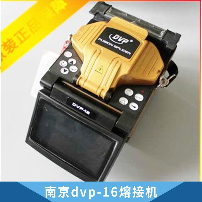厂家直销 南京dvp-16熔接机 DVP-16光纤熔接机 皮线熔接机光缆熔接机