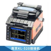 厂家直销 南京KL-520熔接机 KL-520 光纤熔接机 光缆熔接机 光缆接续机