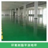 环氧树脂平涂地坪地下停车场/工厂车间环氧树脂砂浆地坪施工