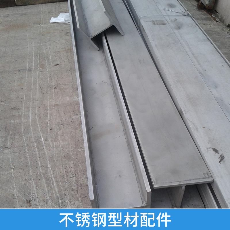 不锈钢型材配件批发 不锈钢卷 冷轧不锈钢带 制管钢带 冲压料 焊管料 欢迎来电定制