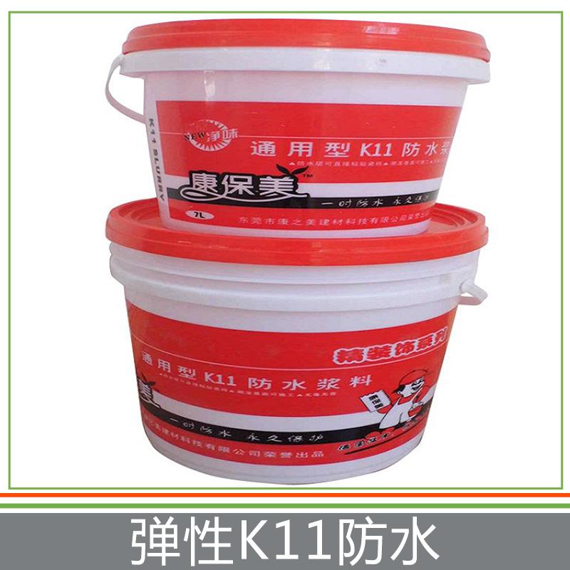 K11防水浆料  透明防水液批发 环保腻子王 环保腻子王批发 K11防水涂料 JS聚合物水泥防水涂料 K K11防水浆料
