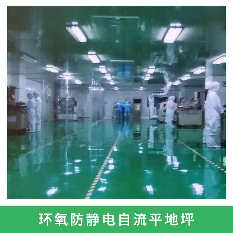 环氧防静电自流平地坪环氧树脂砂浆自流平地坪地面装饰工程施工