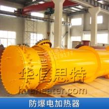 上海防爆电加热器厂家 无锡电加热器生产厂家 高温空气电加热器厂家批发