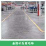 金刚砂耐磨地坪矿物合金骨料地面硬化剂耐磨耐冲击地面地坪工程施工