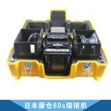 厂家直销 日本 藤仓80s熔接机 FSM-80S光纤熔接机 原装进口干线熔纤机